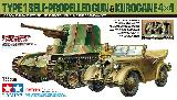 25187 Imperial Japanese Army Type1 75mm Self Propelled Gun & Kurogane 4x4 Set